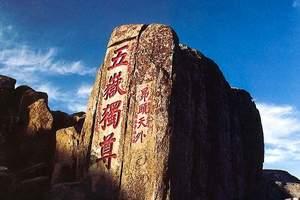 十月去泰山旅游啦_青岛去泰山曲阜大巴二日游_泰山祈福拜孔子