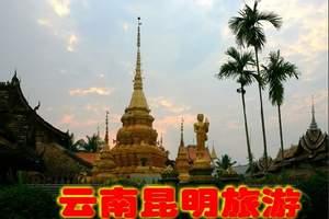 昆明六天游报价·昆明、大理、丽江火车双卧品质5晚6天游