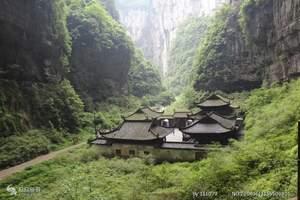 北京到重庆旅游:天坑三硚、地缝、大足石刻 双卧七日/双飞5日