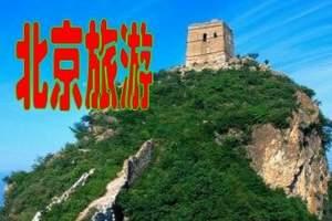海南到北京双飞六日游 纯玩团 天安门 八达岭长城 圆明园