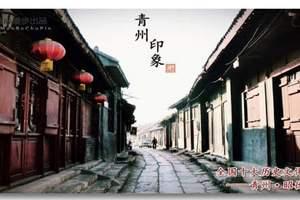 青岛周边旅游 云门山+青州古城+井塘古村+特色饺子宴二日游