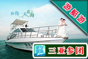 【三亚一日游】东岛豪华游艇精品游含潜水、冲浪、垂钓户外一日游