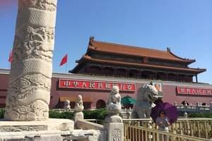 淄博到北京动车五日游 淄博旅行社到北京动车常规五日游
