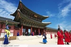 【沈阳到韩国首尔五日旅游报价】赠一天自由活动_仁川往返购物团