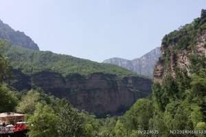 开封到林州太行大峡谷·王相岩·太行天路纯玩二日游|林州二日游
