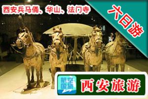 【魅力西安】西安古城兵马俑、华清池、法门寺六天五晚双飞游