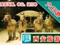 海南到西安旅游团【兵马俑-华山-乾陵-法门寺】双飞纯玩6日游