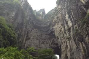 武隆天坑三桥、龙水峡地缝一日游_重庆一日游路线_重庆避暑圣地