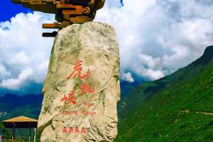 暑假去云南旅游推荐_昆大丽虎跳峡3飞6日游_情系虎跳峡