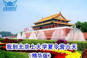 北京大学夏令营_2015北京大学夏令营_我到北京上大学夏令营