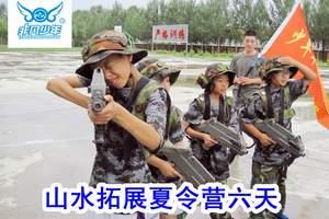 郑州暑假拓展夏令营_郑州到西峡山水拓展夏令营六天_非凡少年