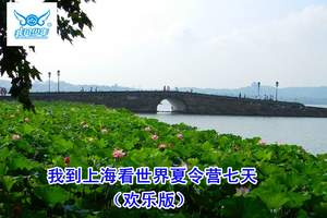 郑州暑假到上海夏令营_郑州到上海看世界夏令营欢乐七日游