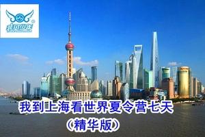 郑州学生夏令营_郑州学生暑假夏令营_郑州到上海夏令营精华七天