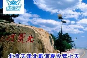 郑州暑假夏令营_郑州暑假到北京天津北戴河夏令营七天_非凡少年