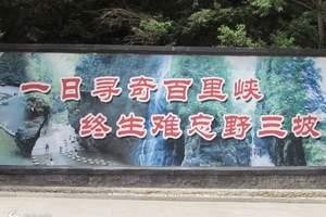 沈阳到河北野三坡+百里峡汽车三日游_沈阳到河北野三坡旅游团
