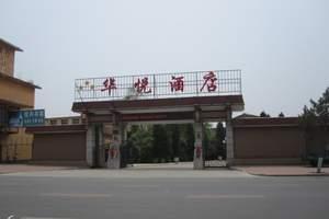 兴城市华悦大酒店