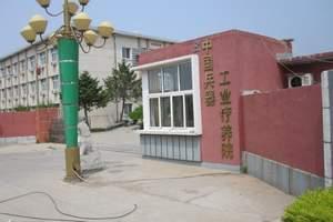 兴城兵器工业疗养院