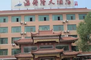 兴城海德隆大酒店