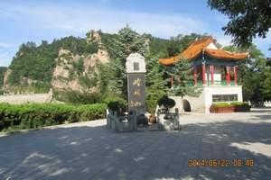 西安去崆峒山旅游|西安去崆峒山旅游团价格|西安到崆峒山2日游