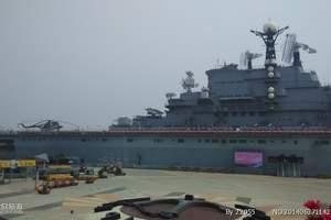 集体团队北京到天津旅游 看基辅级航空母舰 逛洋货市场一日游