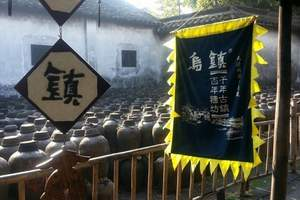上海到杭州  乌镇精品二日游      天天发团免费上门接客