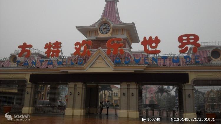 天津方特欢乐世界一日游
