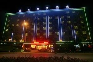 延安北方商务酒店