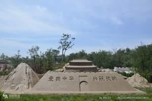 淄博去北戴河旅游 淄博去北戴河山海关、沙雕海洋乐园狂欢三日游
