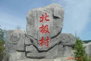 哈尔滨鑫海旅行社欢迎您