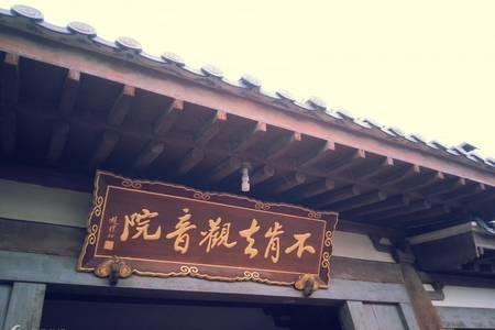 浙江宁波普陀山祈福3日游_海天佛国_南海观音