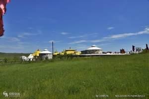 蒙古王系列·呼伦贝尔尊享三日游