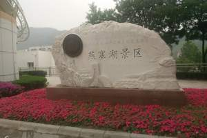 天津到东戴河旅游报价、止锚湾、北方桂林燕塞湖汽车二日、赠保险