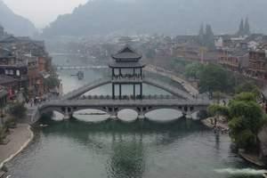 长沙到凤凰古城、凤凰九景、南华山、大型篝火晚会汽车两日游