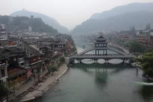 五一节凤凰攻略<劳动节广州去凤凰古城4天>烟雨凤凰汽车团