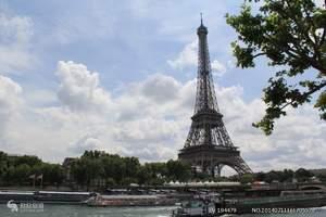 北京到欧洲旅游:一价全含-乐享环游法瑞意+德国12日