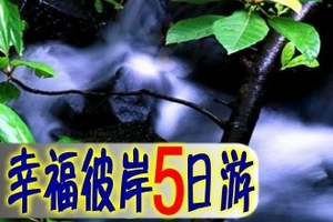 海南-???兴隆-三亚五日游 梦之蓝休闲游 私人定制蜈支洲岛
