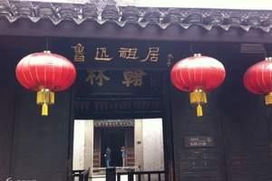 北京去浙江旅游团报价 宁波、绍兴鲁迅故居温州双卧9日