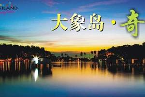 镇江到泰国纯玩蜜月线_镇江到泰国大象岛蜜月双飞六日游
