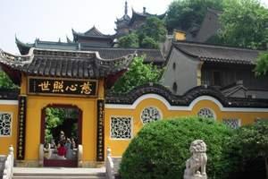 聊城到泰州、扬州、镇江3日游