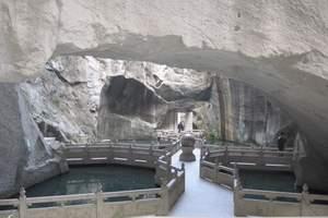 泉州晋江石狮到温州旅游温岭长屿硐天、临海古长城双动二日游