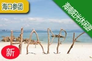 海南旅游团_海南阳光五日游_南山,蜈支洲,森林公园两晚海景房