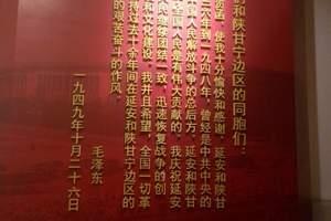 延安王家坪革命旧址