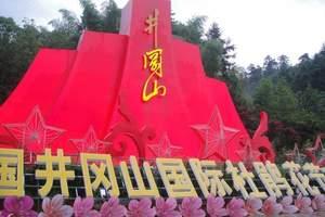 少年中國夢 ★知行合一★ 井岡山紅色研學旅行活動方案