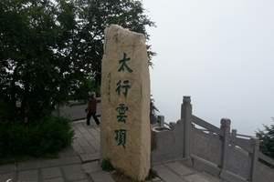 五一三天去哪玩青岛周边三日游 山西太行山旅游 中国的天空之城