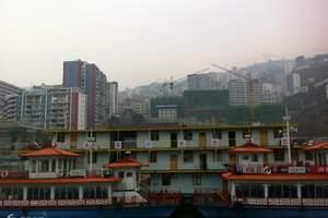 天津到武汉旅游报价、宜昌、长江三峡、重庆单飞单卧五日游