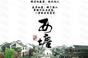 """青岛旅行社_青岛到华五双水乡""""乌镇、西塘""""大巴五日游住西塘"""