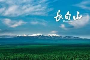 吉林、畅游长白山、漫步镜泊湖、至尊VIP高铁5日休闲度假游