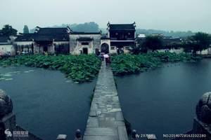 宏村半日游_纯玩无购物_世界文化遗产 徽派古建筑 皖南古民居