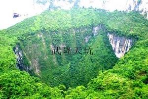 九江出发到重庆武隆天坑、黑山谷、龙水峡地缝双卧五日游纯玩团