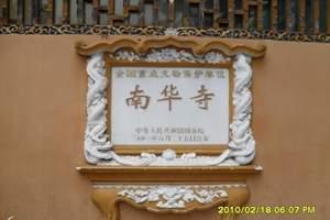 惠州到韶关--世界自然遗产丹 霞山、南华寺、百年东街2天游